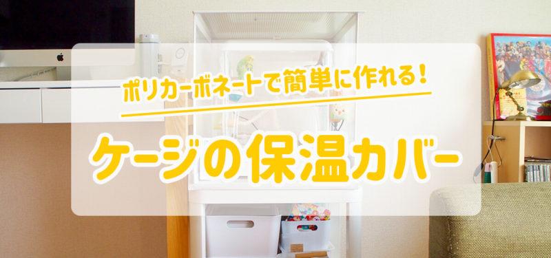 【ケージの保温カバー自作】ポリカーボネート板で作るのが驚くほど簡単でした!