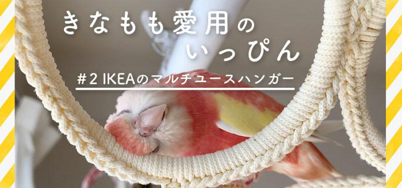 【きなもも愛用のいっぴん】#2 IKEAマルチユースハンガー(コムプレメント)